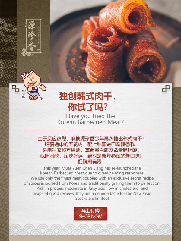 04-韩式肉干